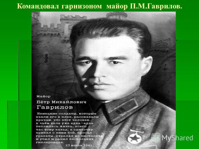 Оборона Брестской крепости.