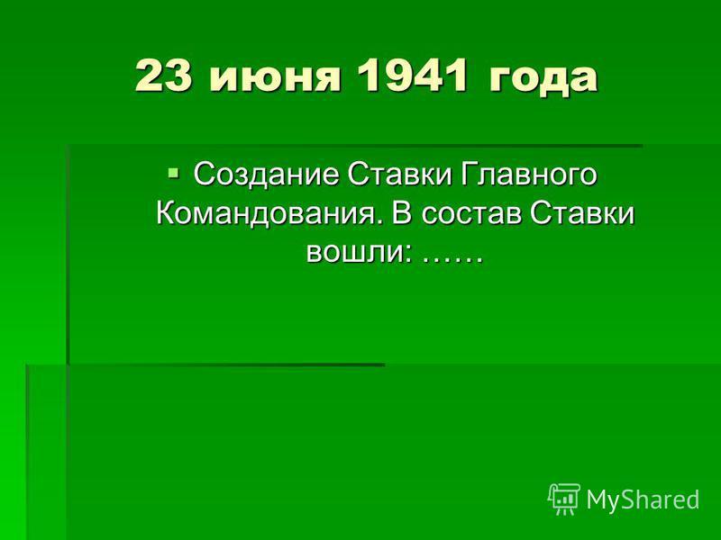 Общий ход военных действий, лето 1941 г.
