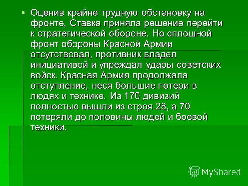 И.B. Сталин Верховный главнокомандующий. Нарком обороны. Руководитель Государственного Комитета Обороны.