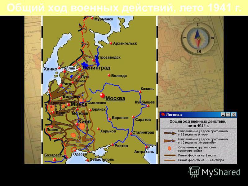 За первые три недели военных действий армии немцев продвинулись в глубь страны на 350-600 км. Были заняты территории: Латвии; Латвии; Литвы; Литвы; Южной части Эстонии, Молдавии, Белоруссии и Правобережной Украины. Южной части Эстонии, Молдавии, Бело