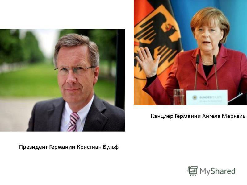 Канцлер Германии Ангела Меркель Президент Германии Кристиан Вульф