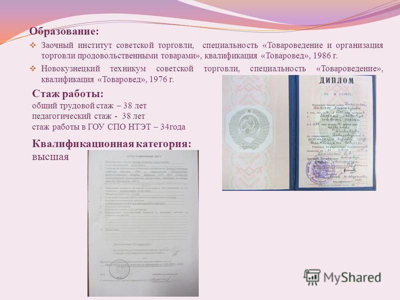Среднее профессиональное образование в тольятти Раскладка по местам хранения продукции подбор товара по заказу условия труда