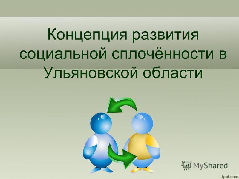 Концепция развития социальной сплочённости в Ульяновской области