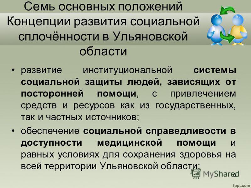 Семь основных положений Концепции развития социальной сплочённости в Ульяновской области развитие институциональной системы социальной защиты людей, зависящих от посторонней помощи, с привлечением средств и ресурсов как из государственных, так и част
