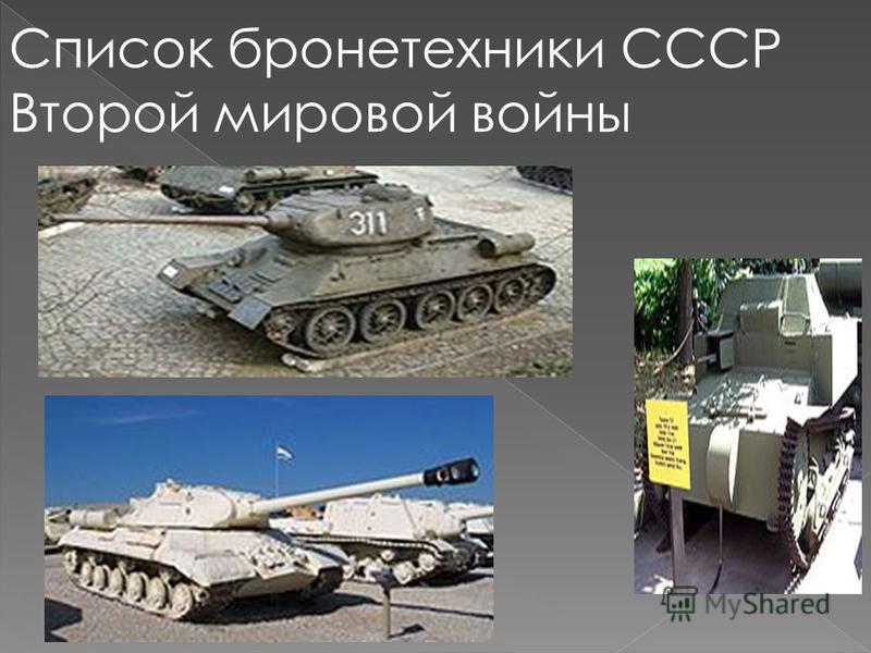 Список бронетехники СССР Второй мировой войны