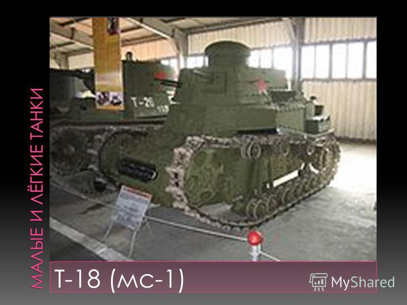 Т-18 (мс-1)