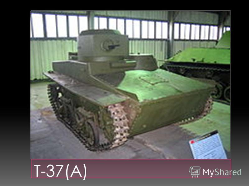 Т-37(А)