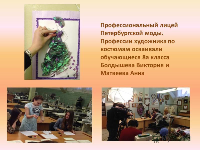 Профессиональный лицей Петербургской моды. Профессии художника по костюмам осваивали обучающиеся 8 а класса Болдышева Виктория и Матвеева Анна