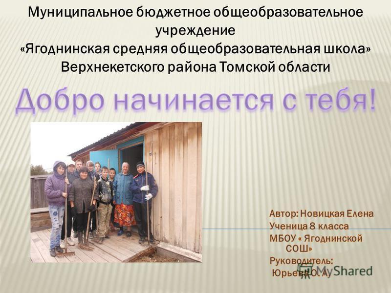 Муниципальное бюджетное общеобразовательное учреждение «Ягоднинская средняя общеобразовательная школа» Верхнекетского района Томской области