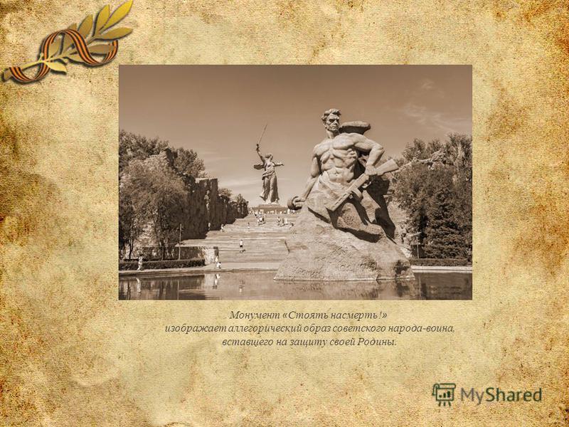 Монумент « Стоять насмерть! » изображает аллегорический образ советского народа-воина, вставшего на защиту своей Родины.