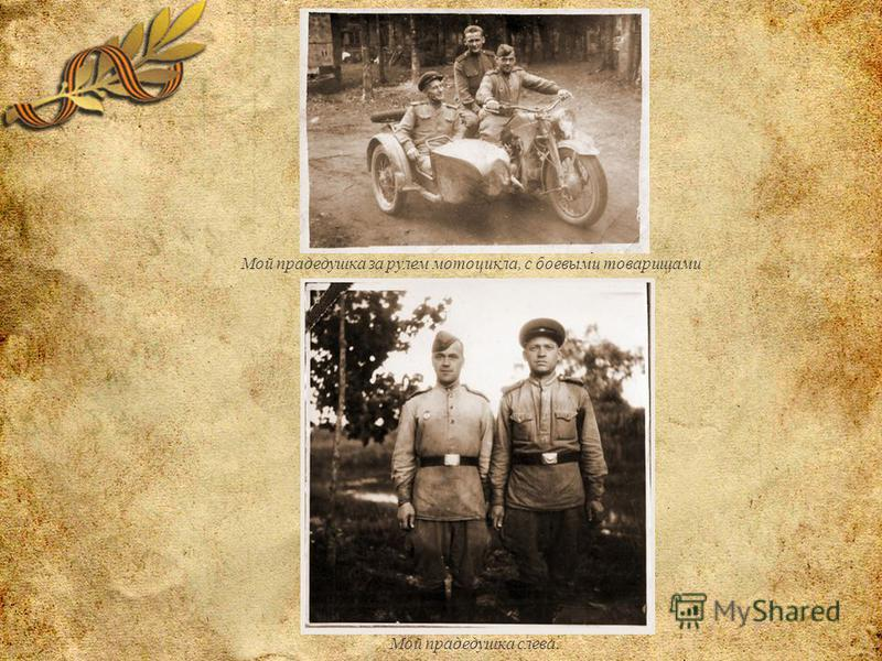 Мой прадедушка за рулем мотоцикла, с боевыми товарищами Мой прадедушка слева.
