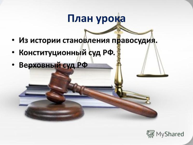 План урока Из истории становления правосудия. Конституционный суд РФ. Верховный суд РФ