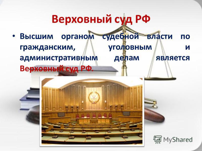 Верховный суд РФ Высшим органом судебной власти по гражданским, уголовным и административным делам является Верховный суд РФ.