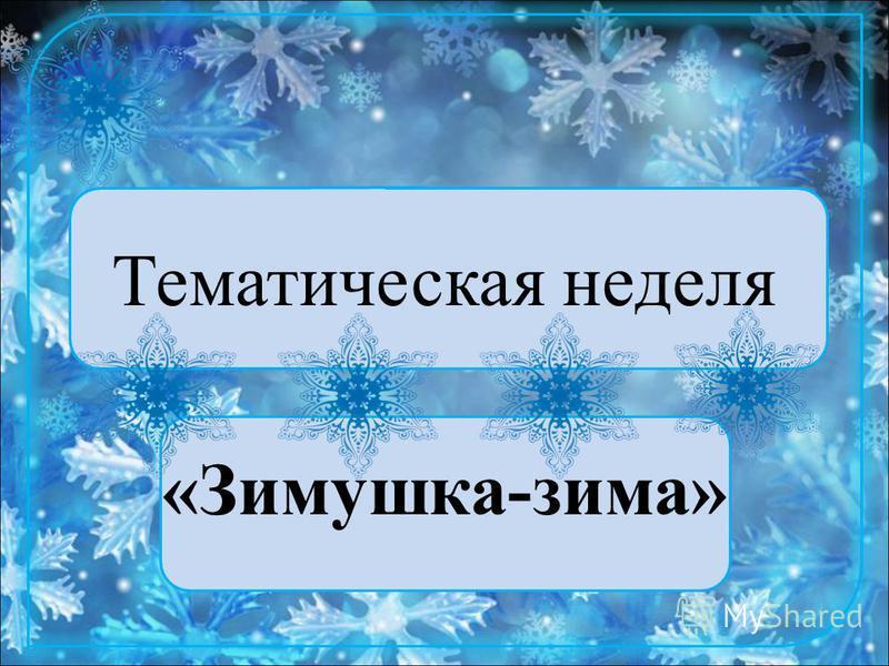 Тематическая неделя «Зимушка-зима»