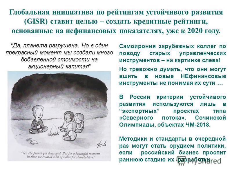 Самоирония зарубежных коллег по поводу старых управленческих инструментов – на картинке слева! Но тревожно думать, что они могут вшить в новые НЕфинансовые инструменты не понимая их сути … В России критерии устойчивого развития используются лишь в эк