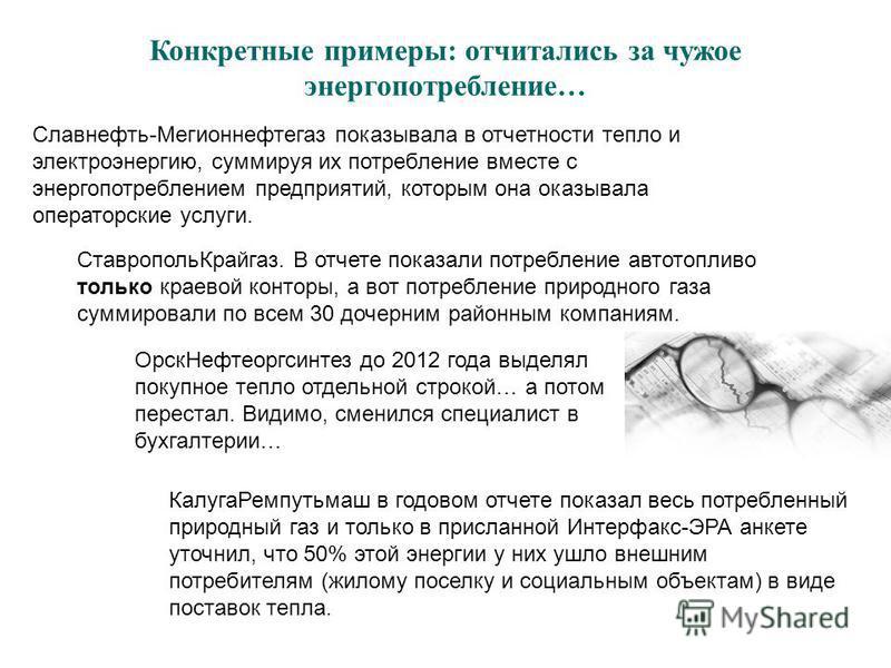 Конкретные примеры: отчитались за чужое энергопотребление… Славнефть-Мегионнефтегаз показывала в отчетности тепло и электроэнергию, суммируя их потребление вместе с энергопотреблением предприятий, которым она оказывала операторские услуги. Ставрополь