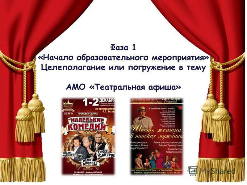 Фаза 1 «Начало образовательного мероприятия» Целеполагание или погружение в тему АМО «Театральная афиша»