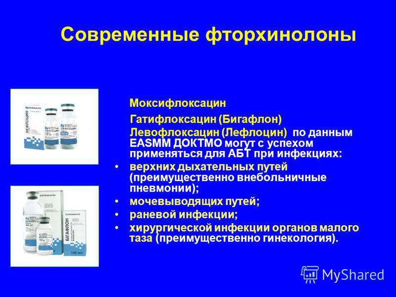 Современные фторхинолоны Моксифлоксацин Гатифлоксацин (Бигафлон) Левофлоксацин (Лефлоцин) по данным EASMM ДОКТМО могут с успехом применяться для АБТ при инфекциях: верхних дыхательных путей (преимущественно внебольничные пневмонии); мочевыводящих пут