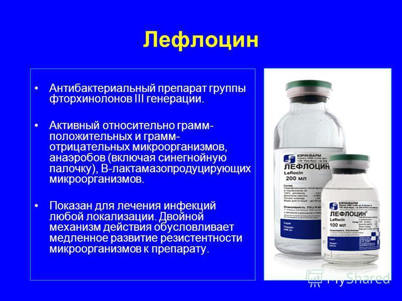 Лефлоцин Антибактериальный препарат группы фторхинолонов ІІІ генерации. Активный относительно грамм- положительных и грамм- отрицательных микроорганизмов, анаэробов (включая синегнойную палочку), В-лактамазопродуцирующих микроорганизмов. Показан для
