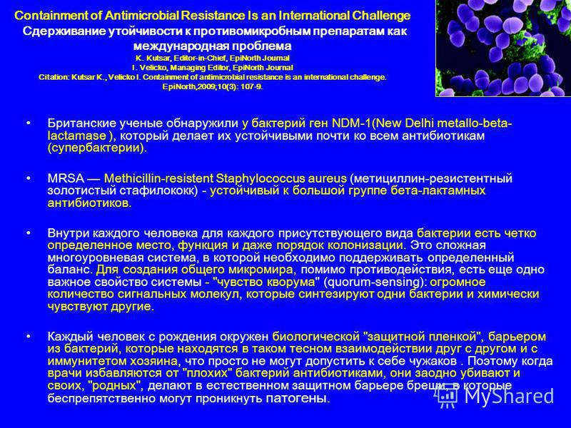 Containment of Antimicrobial Resistance Is an International Challenge Сдерживание устойчивости к противомикробным препаратам как международная проблема K. Kutsar, Editor-in-Chief, EpiNorth Journal I. Velicko, Managing Editor, EpiNorth Journal Citatio