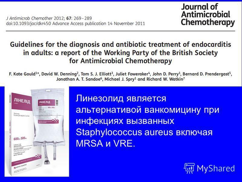 Линезолид является альтернативой ванкомицину при инфекциях вызванных Staphylococcus aureus включая MRSA и VRE.