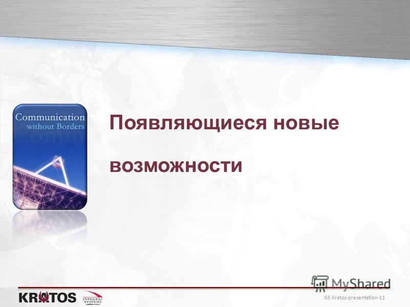 ISE-Kratos-presentation-11 Появляющиеся новые возможности