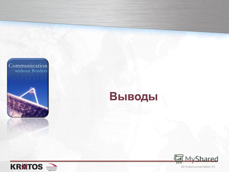 ISE-Kratos-presentation-15 Выводы