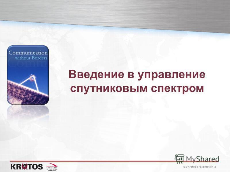 ISE-Kratos-presentation-2 Введение в управление спутниковым спектром