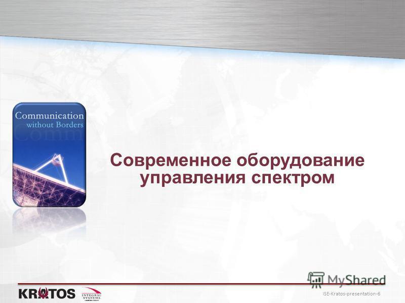 ISE-Kratos-presentation-6 Современное оборудование управления спектром