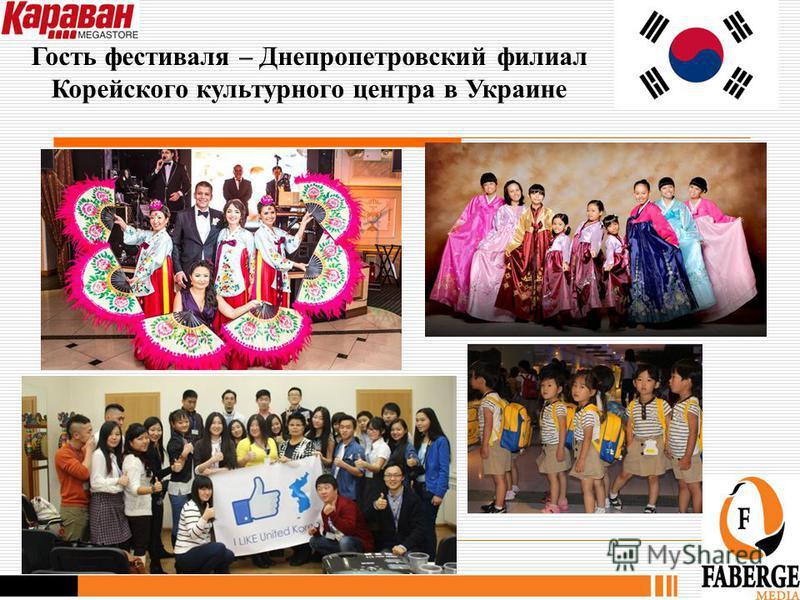 Гость фестиваля – Днепропетровский филиал Корейского культурного центра в Украине