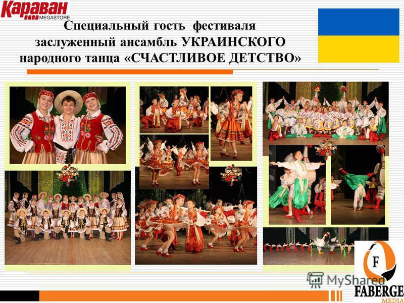 Специальный гость фестиваля заслуженный ансамбль УКРАИНСКОГО народного танца «СЧАСТЛИВОЕ ДЕТСТВО»