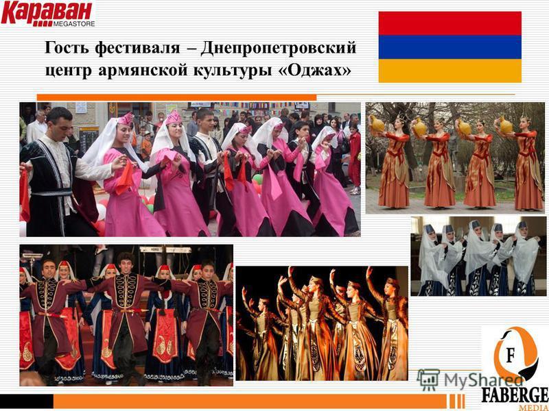Гость фестиваля – Днепропетровский центр армянской культуры «Оджах»