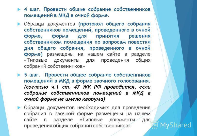 Протокол Собрания Совета Мкд Образец - фото 8