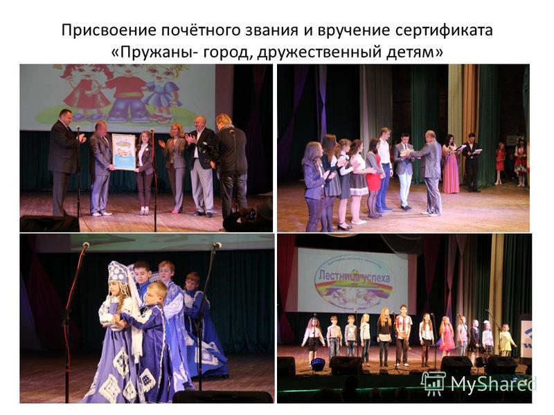 Присвоение почётного звания и вручение сертификата «Пружаны- город, дружественный детям»