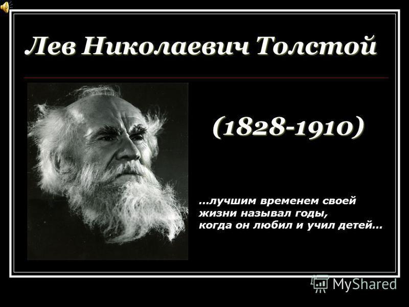 Лев Николаевич Толстой …лучшим временем своей жизни называл годы, когда он любил и учил детей… (1828-1910)