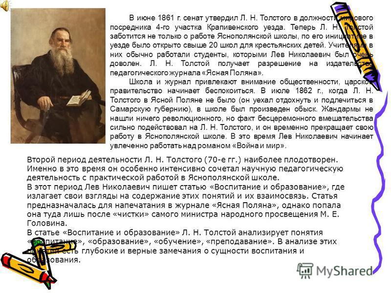 В июне 1861 г. сенат утвердил Л. Н. Толстого в должности мирового посредника 4-го участка Крапивенского уезда. Теперь Л. Н. Толстой заботится не только о работе Яснополянской школы, по его инициативе в уезде было открыто свыше 20 школ для крестьянски