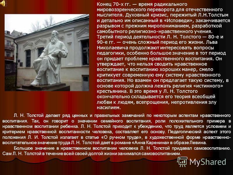Л. Н. Толстой делает ряд ценных и правильных замечаний по некоторым аспектам нравственного воспитания. Так, он говорит о значении семейного воспитания, роли положительного примера в нравственном воспитании ребенка. Л. Н. Толстой приходит к убеждению,