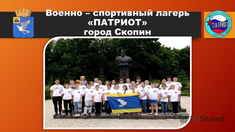 Военно – спортивный лагерь «ПАТРИОТ» город Скопин