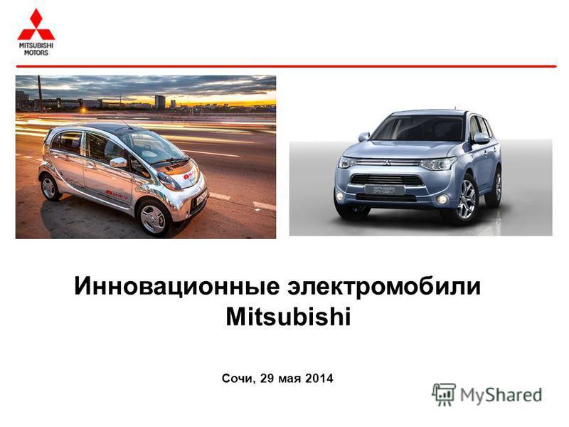 Инновационные электромобили Mitsubishi Сочи, 29 мая 2014