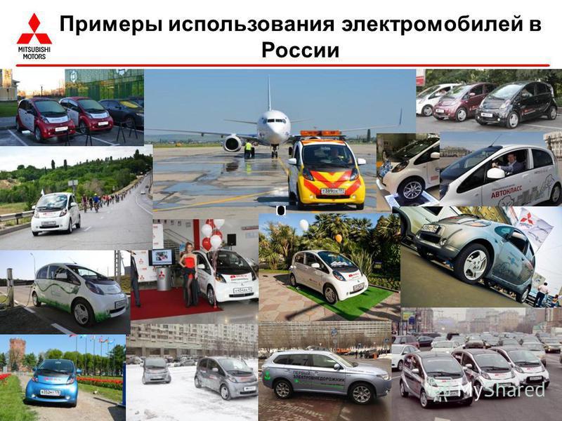 Примеры использования электромобилей в России