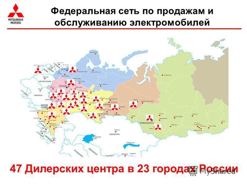 47 Дилерских центра в 23 городах России Федеральная сеть по продажам и обслуживанию электромобилей