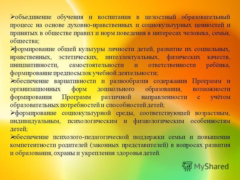 объединение обучения и воспитания в целостный образовательный процесс на основе духовно-нравственных и социокультурных ценностей и принятых в обществе правил и норм поведения в интересах человека, семьи, общества; формирование общей культуры личности