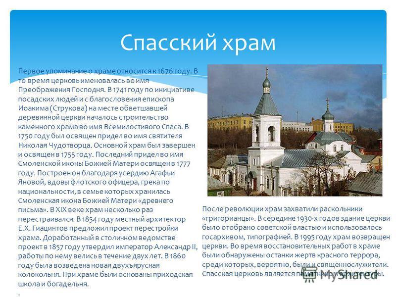 Первое упоминание о храме относится к 1676 году. В то время церковь именовалась во имя Преображения Господня. В 1741 году по инициативе посадских людей и с благословения епископа Иоакима (Струкова) на месте обветшавшей деревянной церкви началось стро