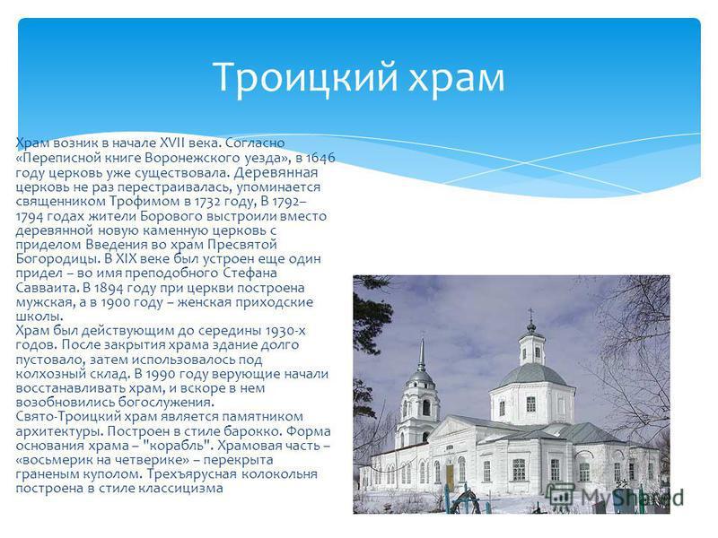 Храм возник в начале XVII века. Согласно «Переписной книге Воронежского уезда», в 1646 году церковь уже существовала. Деревянная церковь не раз перестраивалась, упоминается священником Трофимом в 1732 году, В 1792– 1794 годах жители Борового выстроил