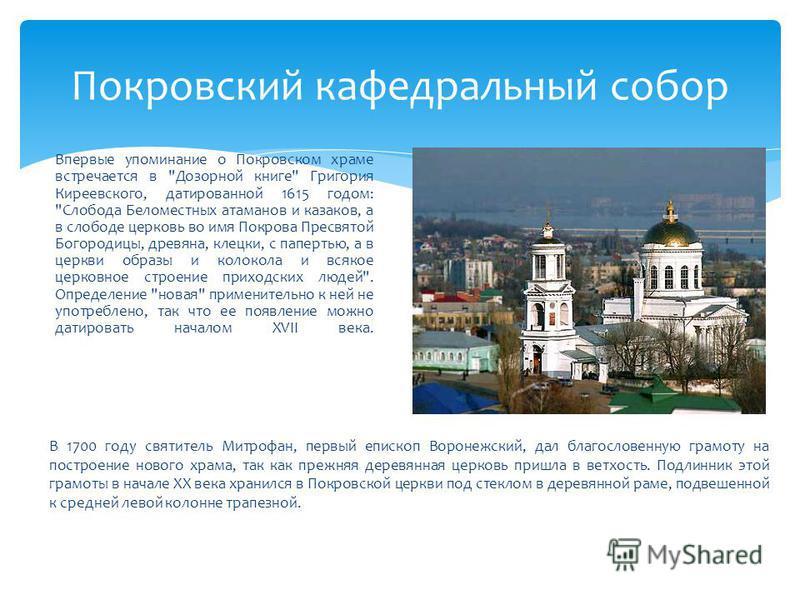 Покровский кафедральный собор Впервые упоминание о Покровском храме встречается в