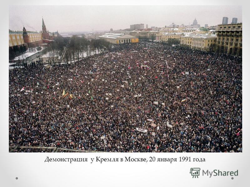 Демонстрация у Кремля в Москве, 20 января 1991 года