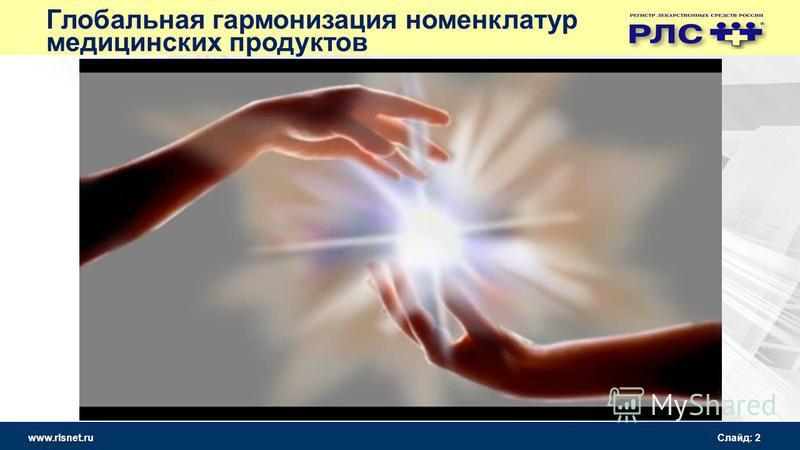 www.rlsnet.ru Слайд: 2 Глобальная гармонизация номенклатур медицинских продуктов