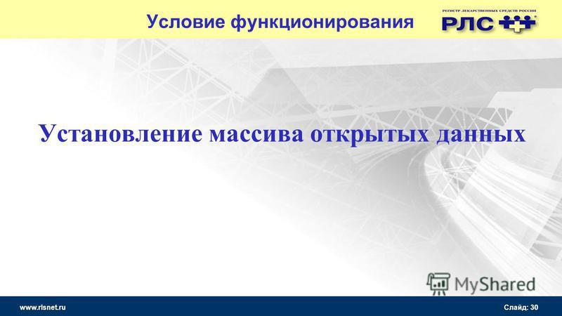 www.rlsnet.ru Слайд: 30 Условие функционирования Установление массива открытых данных