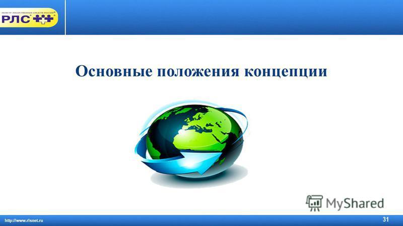 http://www.rlsnet.ru 31 Основные положения концепции