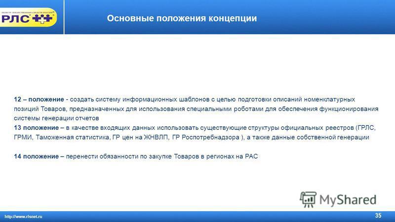 http://www.rlsnet.ru 35 Основные положения концепции 12 – положение - создать систему информационных шаблонов с целью подготовки описаний номенклатурных позиций Товаров, предназначенных для использования специальными роботами для обеспечения функцион